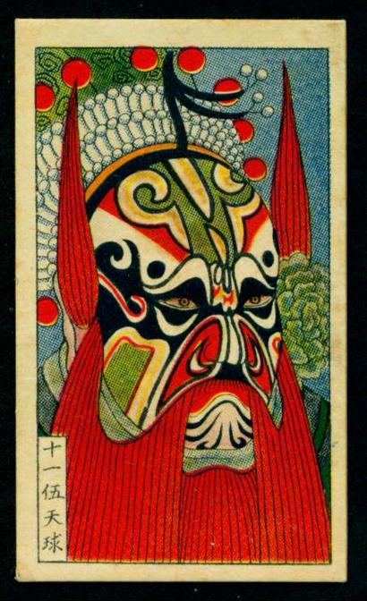 08-chinese-opera-cigarette-card.jpg